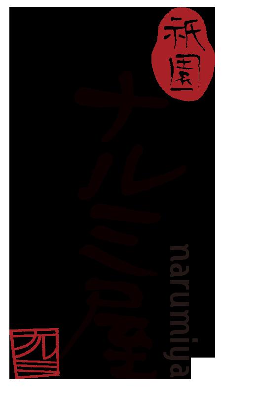 祇園鳴海屋